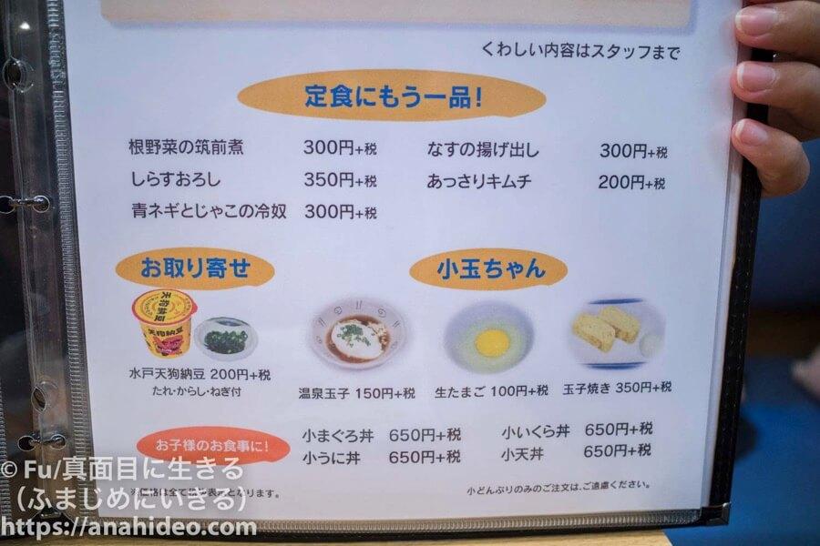 阿佐ヶ谷 おさかな食堂のサイドメニュー