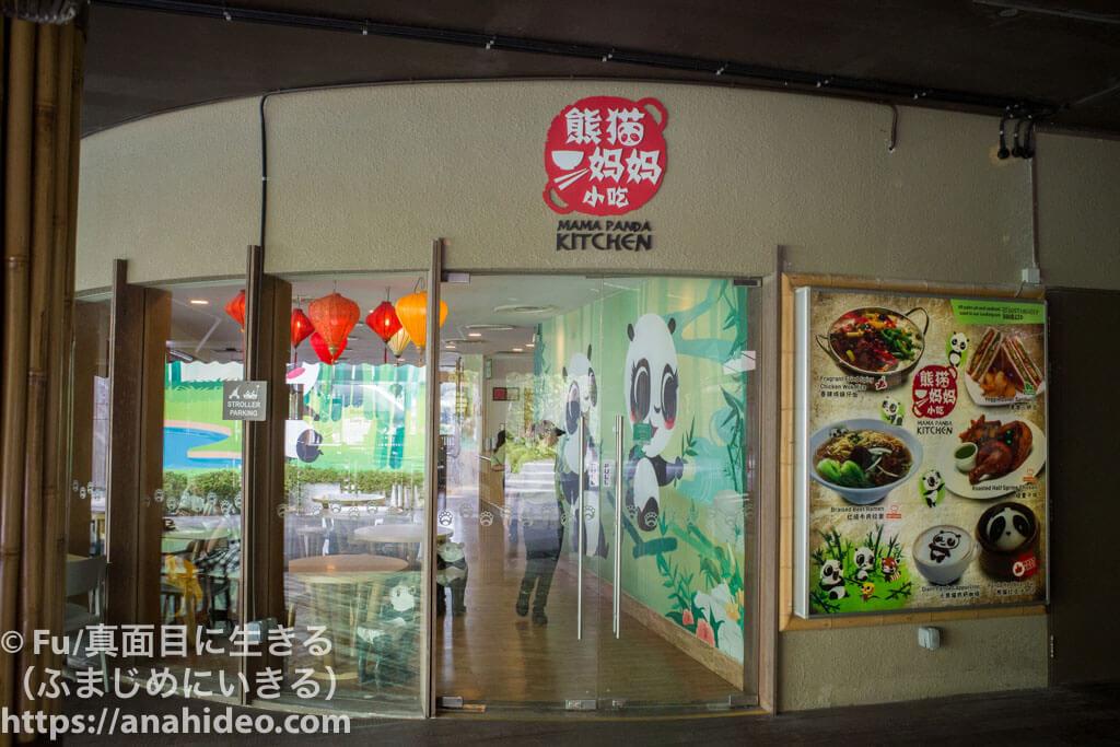 中華レストラン「MAMA PANDA KITCHEN」