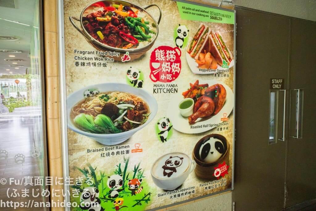 中華レストラン「MAMA PANDA KITCHEN」のメニュー