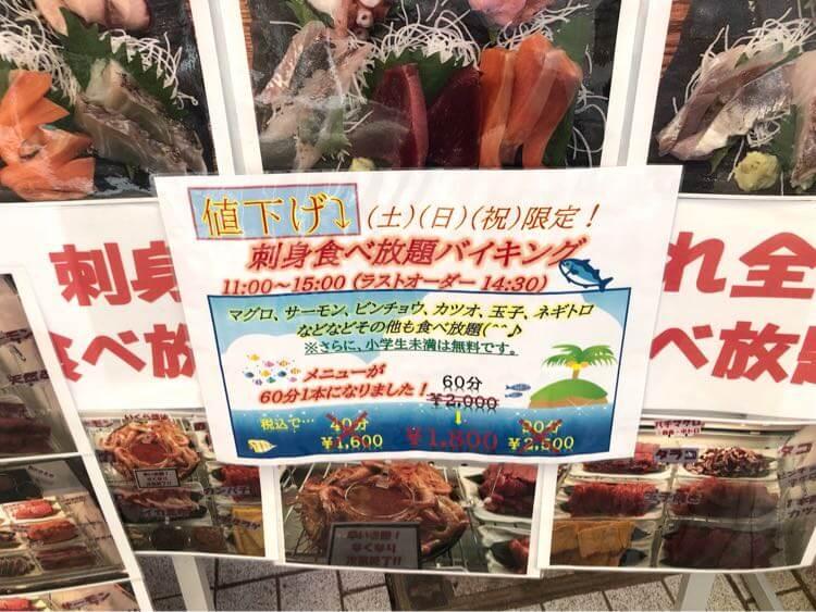 刺身食べ放題