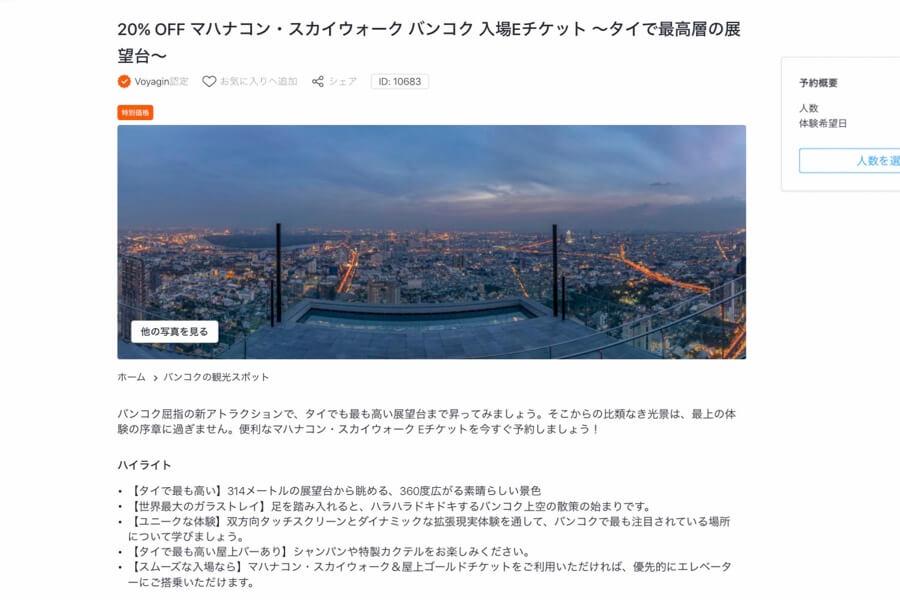 マハナコン・スカイウォーク 格安チケット voyagin画面
