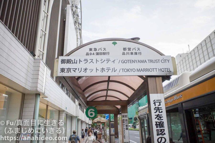 東京マリオットホテル シャトルバス乗り場
