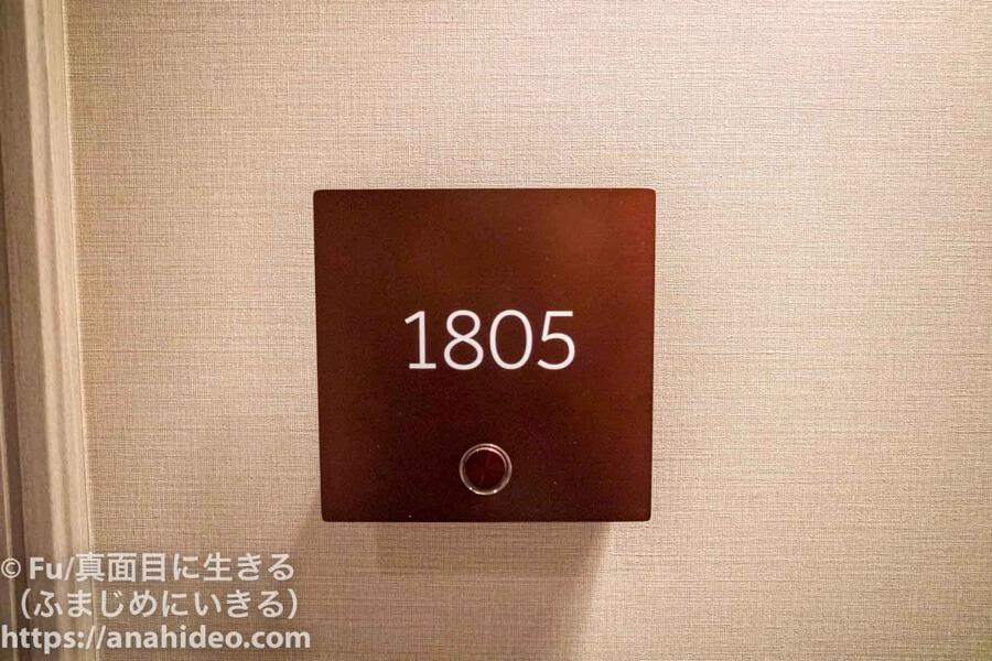 東京マリオット 1805室