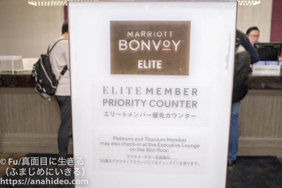 東京マリオットホテル エリートメンバー