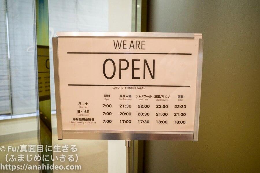 東京マリオットホテル フィットネスの使用時間