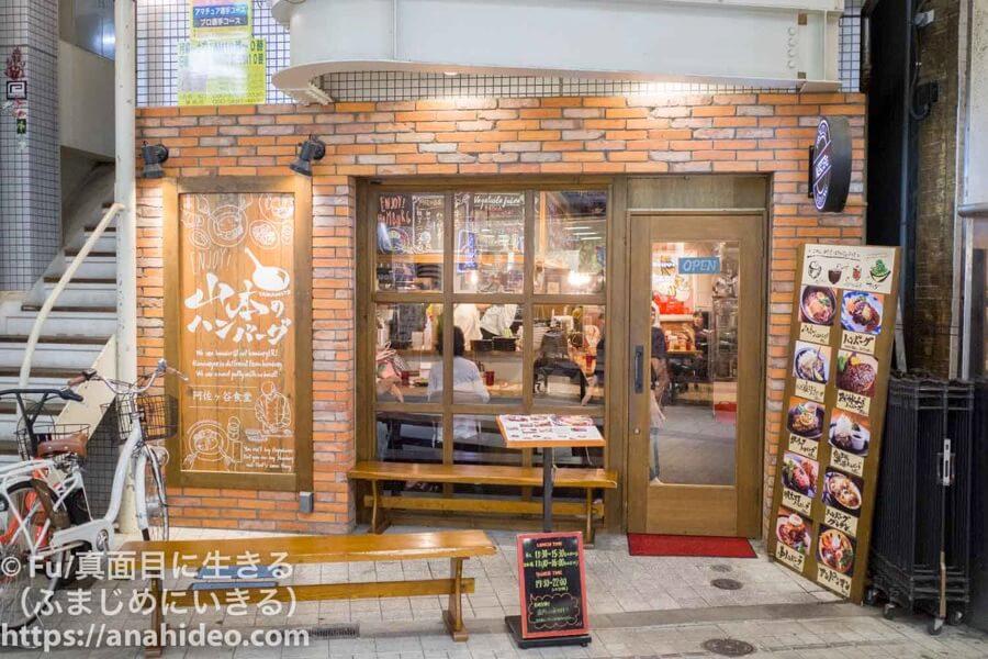 山本のハンバーグ 阿佐ヶ谷食堂 外観