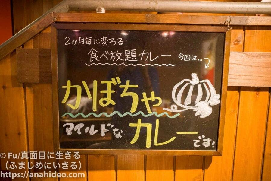 山本のハンバーグ 阿佐ヶ谷食堂 かぼちゃカレー