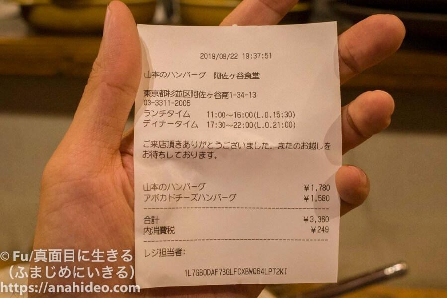 山本のハンバーグ 阿佐ヶ谷食堂 お会計