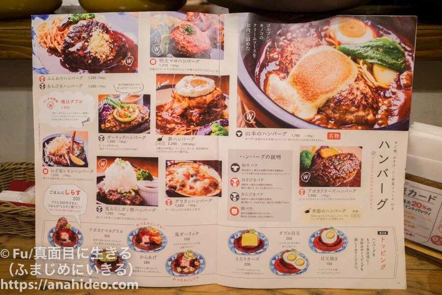 山本のハンバーグ 阿佐ヶ谷食堂 ハンバーグメニュー
