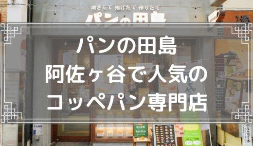 【食レポ】パンの田島 阿佐ヶ谷店 人気のコッペパン専門店 イートインあり・モーニングはコーヒーが50円引き