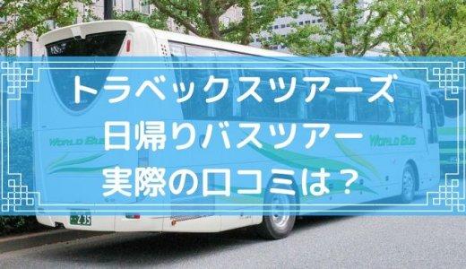 トラベックスツアーズの評判・口コミは?【体験談】日帰りバスツアーに行ってきた!