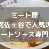 阿佐ヶ谷 ミートソース専門店 ミート屋