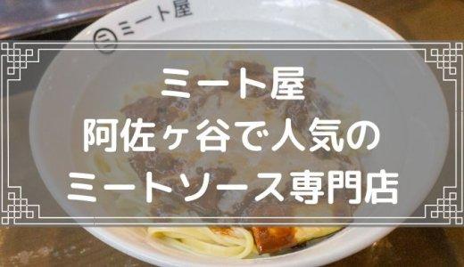 【食レポ】ミート屋 阿佐ヶ谷パールセンター商店街にあるミートソースパスタ専門店 ランチタイムは行列必至