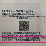 【簡単だった!】D.U-NET 優先LANタイプにWi-Fiルーター「Aterm WG1800HP2」接続する方法