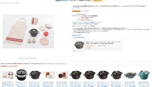 【Amazon.co.jp 限定】staub ストウブ 「 はじめてのストウブ 8点セット 」がお得すぎますよ
