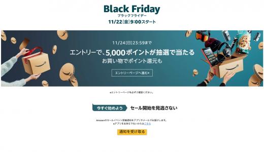 【やらないと損】Amazon ブラックフライデー エントリーするだけで5,000ポイントもらえるチャンス