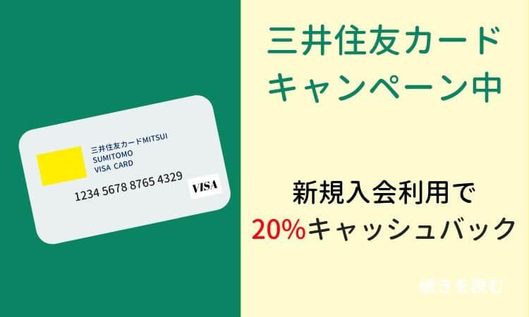 【20%のキャッシュバック】三井住友カードの新規入会キャンペーンで最大12,000円お得