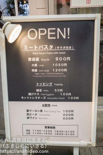 阿佐ヶ谷 ミート屋のメニュー