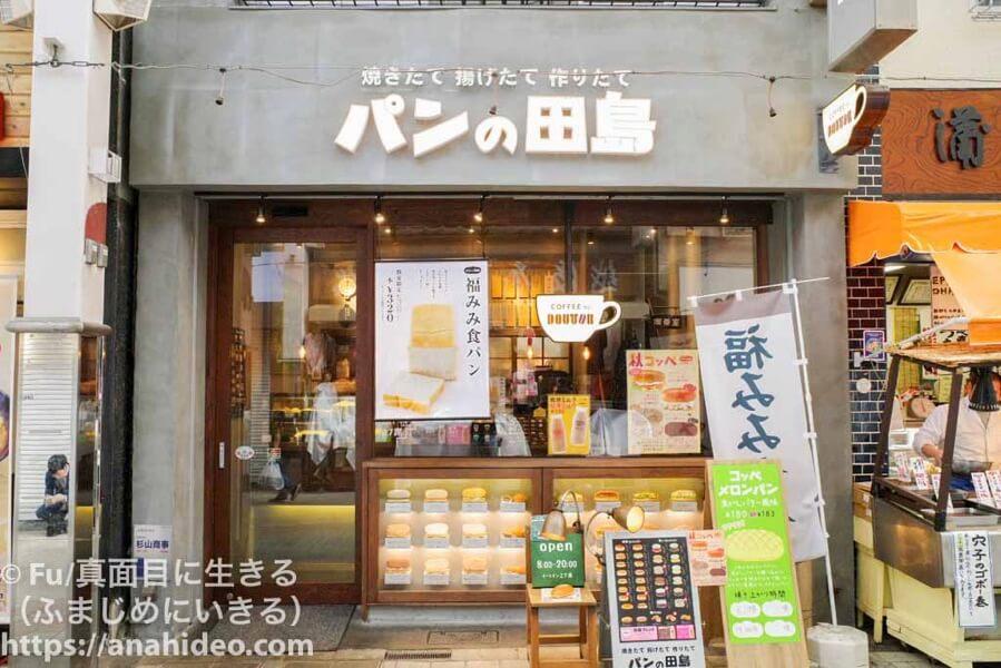 パンの田島 阿佐ヶ谷店の外観