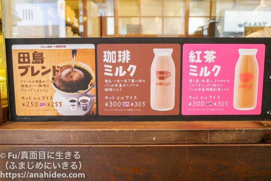パンの田島 阿佐ヶ谷店 コーヒーメニュー