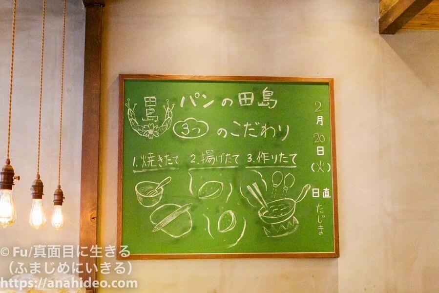 パンの田島 阿佐ヶ谷店 黒板