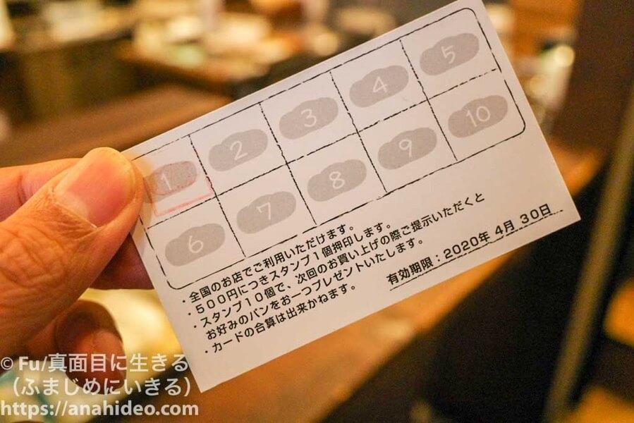 パンの田島 阿佐ヶ谷店 スタンプカード