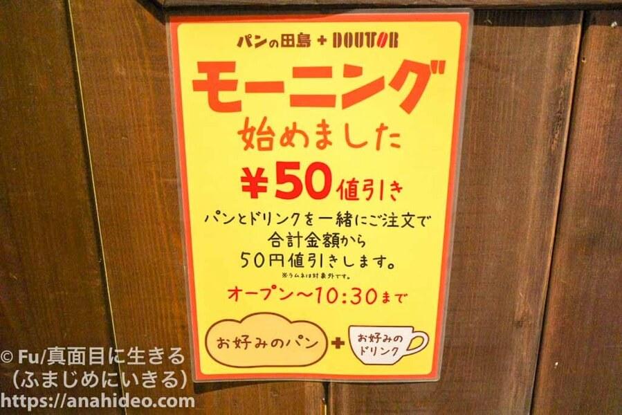 パンの田島 阿佐ヶ谷店 モーニングタイムは50円引き