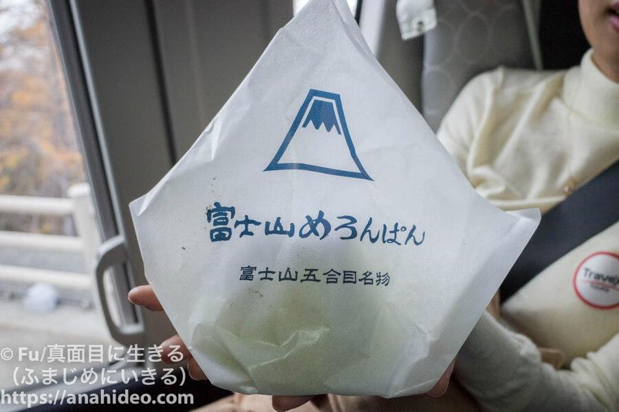 トラベックスツアーズ バス旅行 富士山メロンパン