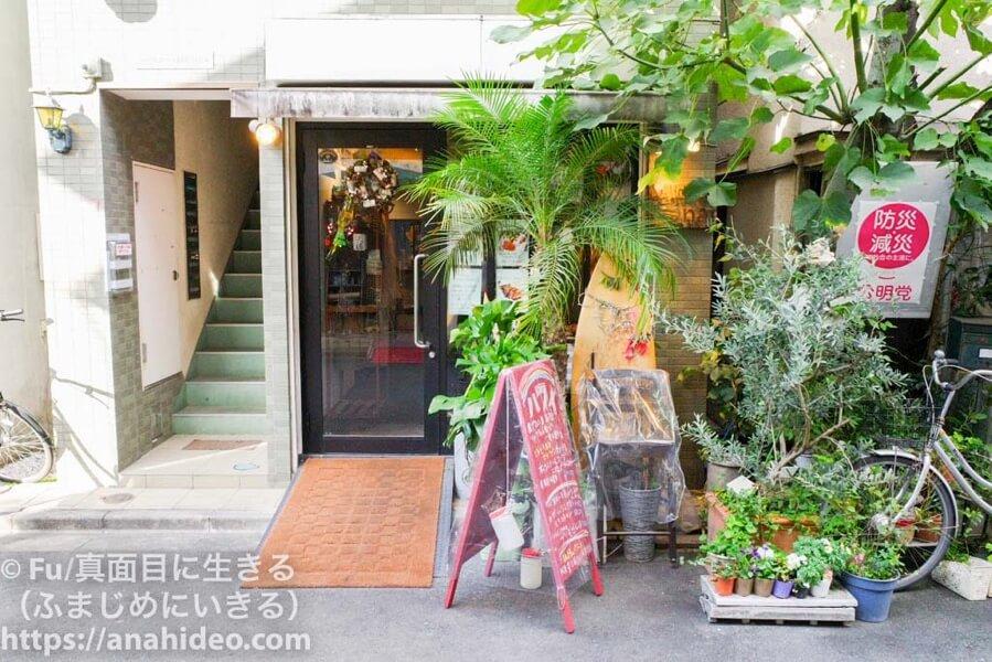 ヨーホーズ カフェ ラナイ 阿佐ヶ谷 お店の外観