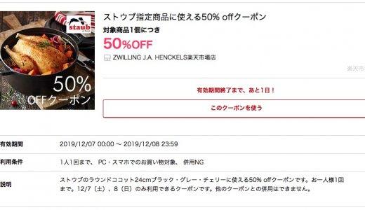 ストウブ【12月7、8日限定】ラウンド24cmが50%オフのクーポン配布中