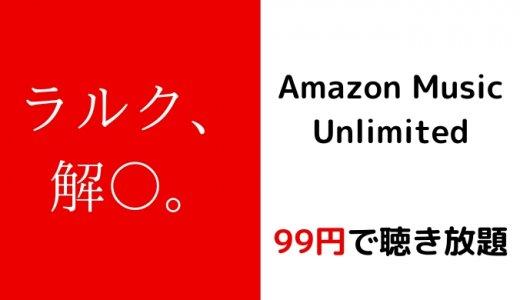 【青春がよみがえる】L'Arc〜en〜Ciel 全曲聴き放題が4ヶ月間99円ポッキリ! 「Amazon Music Unlimited」キャンペーン1/6まで