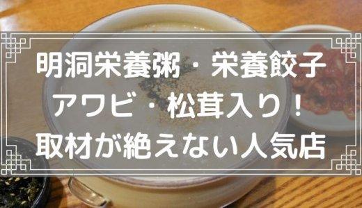 【食レポ】明洞栄養粥・栄養餃子 アワビ・松茸入りのお粥が豪華! テレビや雑誌で紹介されている人気店