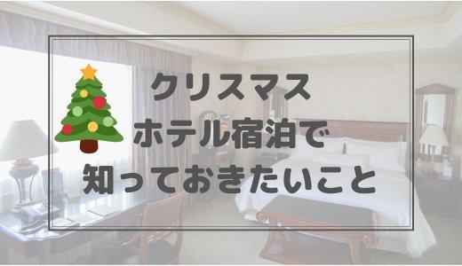 【注意】クリスマス 高級ホテル宿泊時に知っておきたいこと ウェスティンホテル東京に泊まってきました