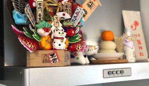 年末年始の商店街だったり、鏡餅を飾った1日【Fu/真面目な日常】