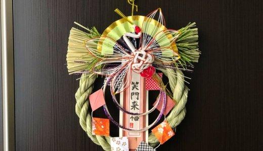 しめ縄を飾ったり、今年を忘年してきた1日【Fu/真面目な日常】
