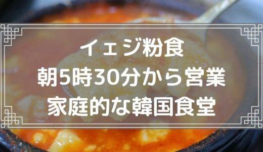 【食レポ】イェジ粉食(イェジプンシッ)早朝から営業 朝食におすすめの韓国料理食堂