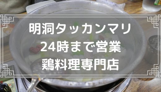 【食レポ】明洞タッカンマリ 駅から徒歩4分の鶏料理専門店 24時まで営業がうれしい