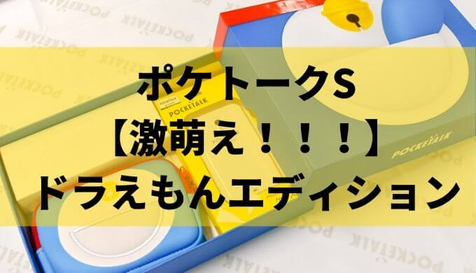 【可愛い!】ポケトークS ドラえもんエディションが可愛すぎる! コラボモデルの豪華なセット内容紹介