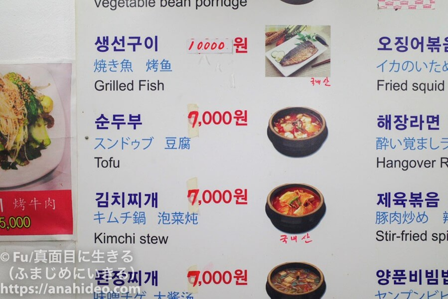 イェジ粉食(イェジプンシッ) スンドゥブチゲ 7,000ウォン