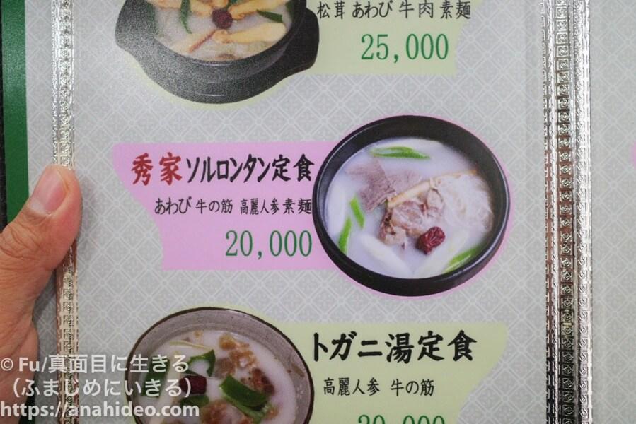 秀家(スガ)おすすめのソルロンタン定食を注文