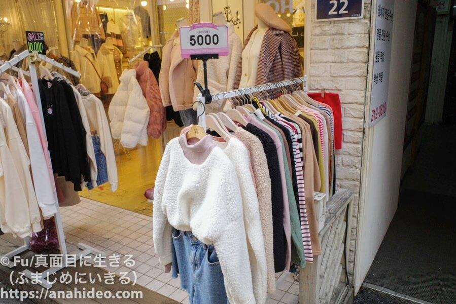 梨大 5,000ウォンの服