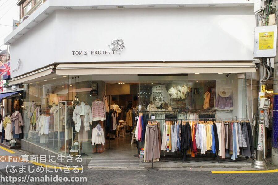 梨大 ファッション文化村にある店舗