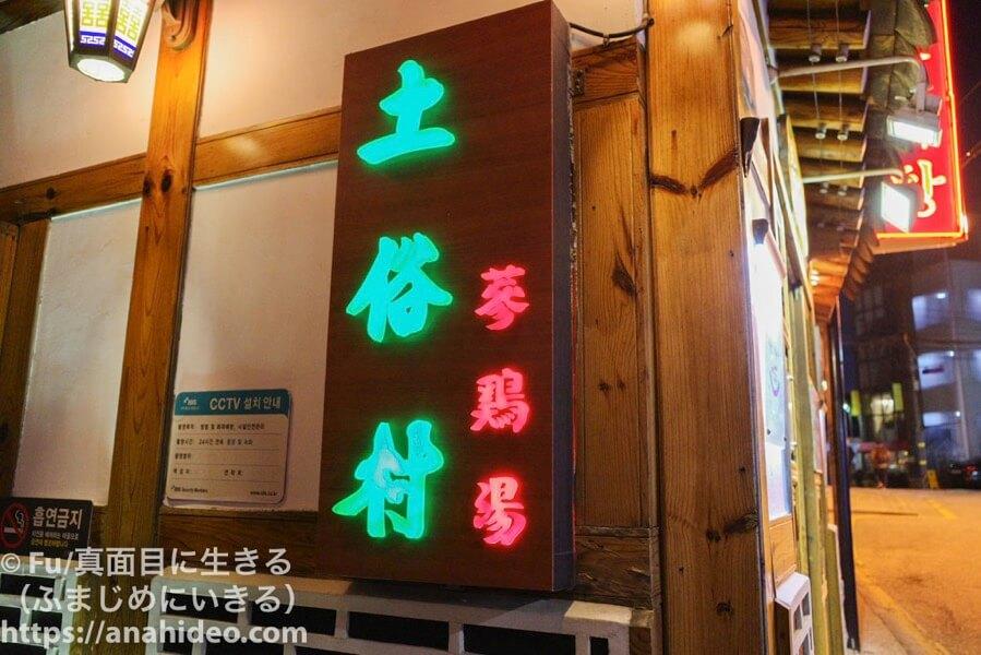 土俗村(トソッチョン)の看板