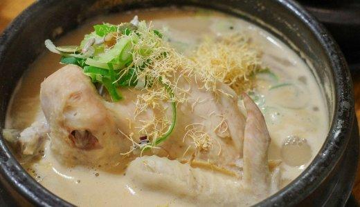 【食レポ】土俗村(トソッチョン) 参鶏湯の超人気店 景福宮から徒歩圏内で週末は行列必死