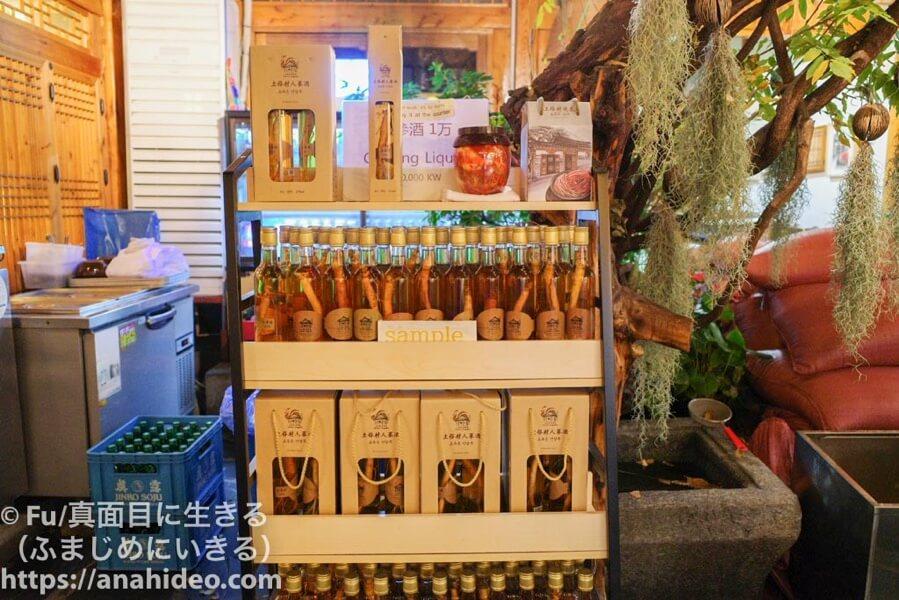 土俗村(トソッチョン) 高麗人参酒をお土産に購入