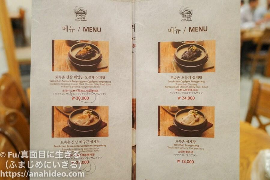 土俗村(トソッチョン) 参鶏湯メニュー