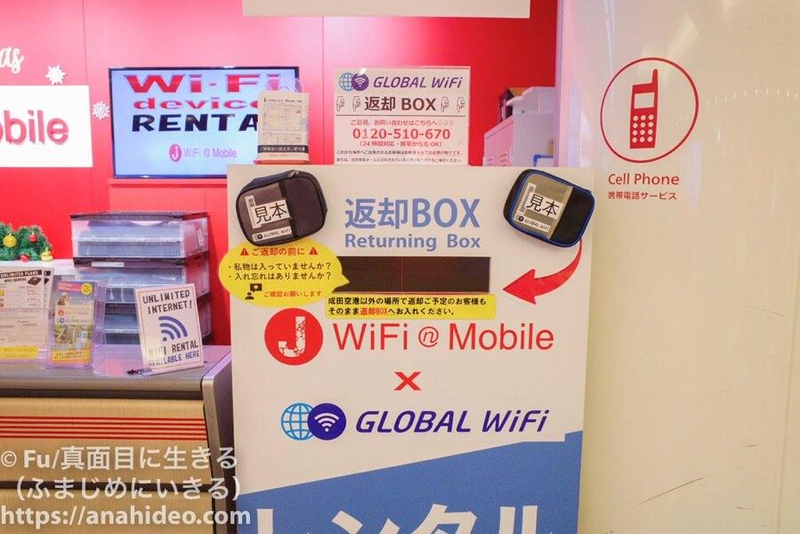 グローバルWiFi 返却ボックス