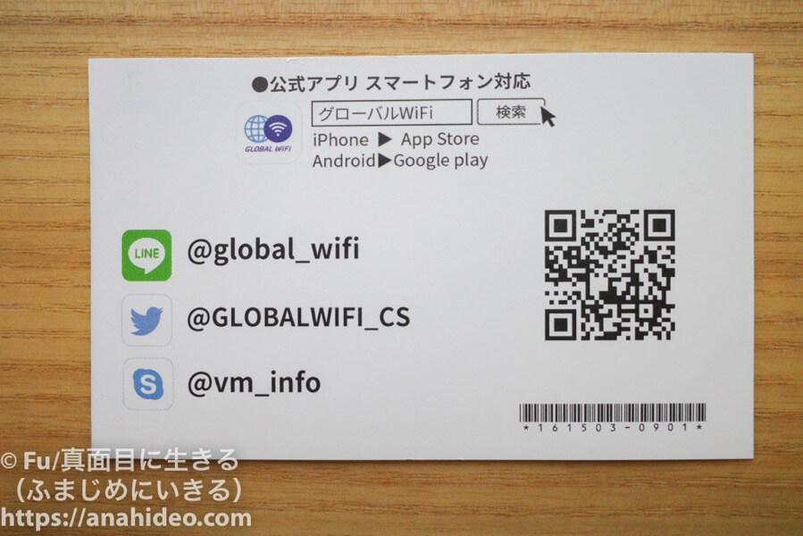 グローバルWiFi 連絡先