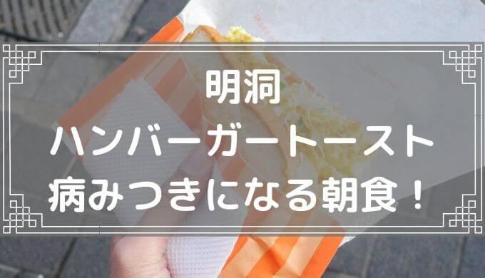 【食レポ】明洞ハンバーガートースト 朝食だけオープンする人気屋台 坂上忍さん推薦の行列店