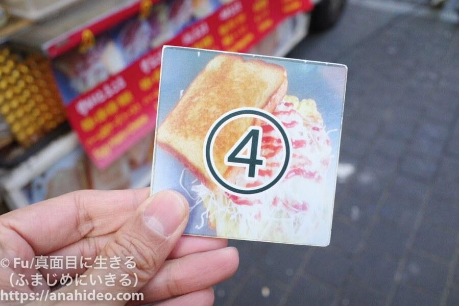 明洞ハンバーガートースト 番号札